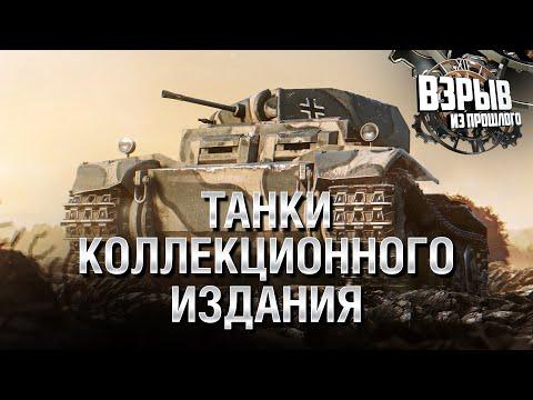Танки коллекционного издания - Взрыв из прошлого №55 - От Evilborsh и Cruzzzzzo [World Of Tanks]