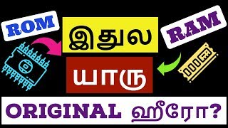Who is a Real Hero? ROM vs RAM|Tamil Tech Ginger