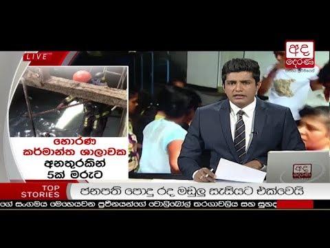 Ada Derana Prime Time News Bulletin 06.55 pm - 2018.04.19