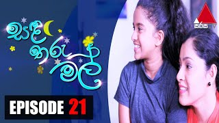 සඳ තරු මල් | Sanda Tharu Mal | Episode 21 | Sirasa TV Thumbnail