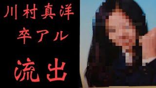 乃木坂46 川村真洋.