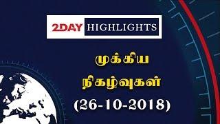 இன்றைய முக்கிய நிகழ்வுகள் (26-10-2018) - #Rajinikanth | #Petta | #MeToo | #Vairamuthu