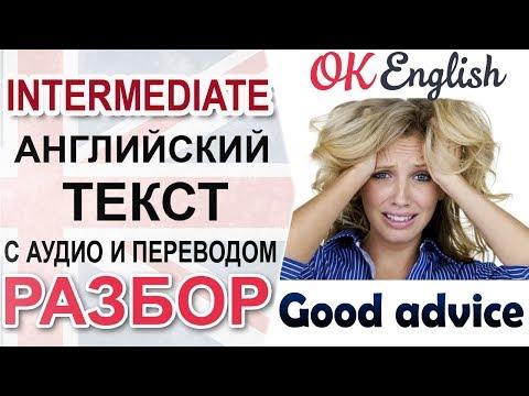 Good Advice - Хороший совет 📘 Intermediate English text   OK English
