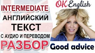 Good Advice Хороший совет Intermediate English Text OK English