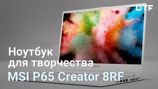 Обзор MSI P65 Creator 8RF. Ноутбук для контентмейкера