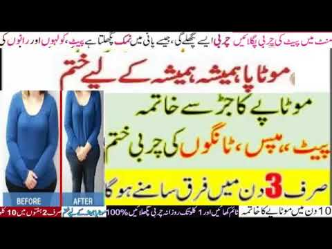 weight loss tips in urdu hindi , 20 KG Weight Loss In 10 Days Wazan  ,how to lose weight fast ,#14