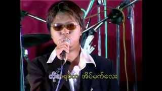 Se Thu Lwin - ေမ့ေတာ့မေမ့ေသးဘူး (Karaoke)