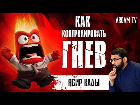 Как контролировать гнев? | Ясир Кады
