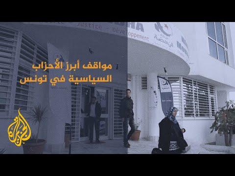 هذه هي مواقف أبرز الأحزاب السياسية في تونس بعد قرارات الرئيس سعيد