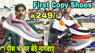 @249/- Retail Shoes Market in …