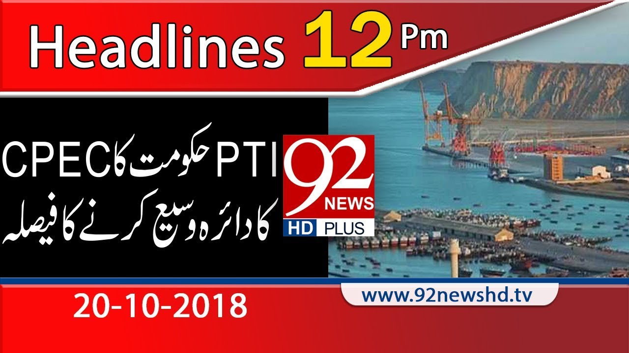 News Headlines | 12:00 PM | 20 Oct 2018 | 92NewsHD