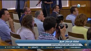 تقرير  الرئيس العراقي يطرح مبادرة للحوار لحل أزمة استفتاء كردستان