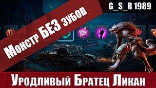 WoT Blitz - Имбовый танк ЛИКАН .Обзор НедоХелсинга и НедоДракулы - World of Tanks Blitz (WoTB)