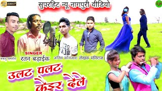 SINGER_RATAN_BADAIK_ULAT PALAT KAIR DELE//SUPERHIT NEW NAGPURI VIDEO SONG