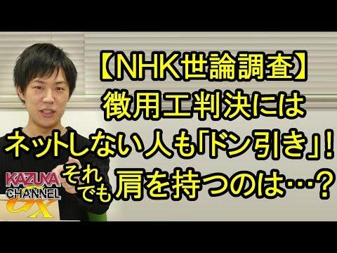 【NHK世論調査】徴用工判決にはネットしない人もドン引き!それでも募集工の肩を持つのは…(察し