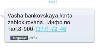 видео Что делать, если пришла SMS «Ваша банковская карта заблокирована»