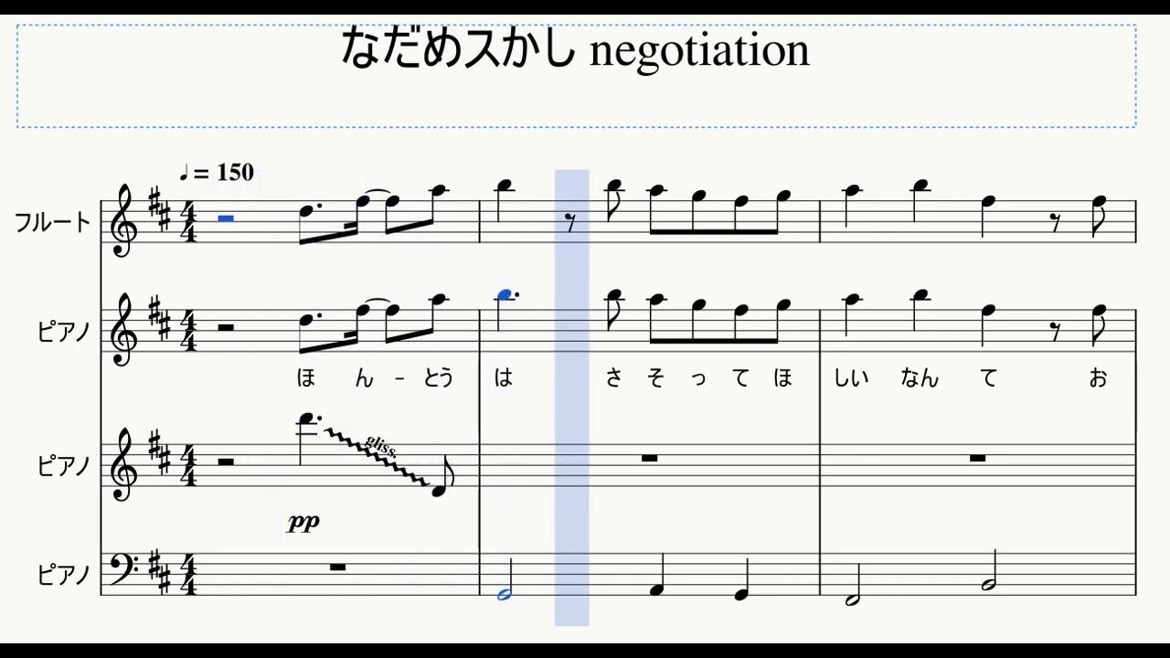 し か なだめ negotiation ス なだめスかし Negotiation