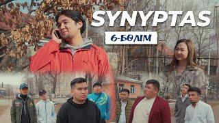 Synyptas 6 серия / Cыныптас 6 бөлім