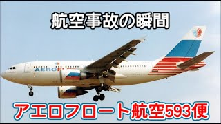 航空事故の瞬間:アエロフロート航空593便