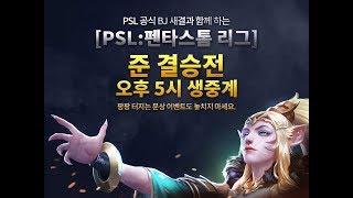 [펜타스톰] PSL 온라인대회 4강 결승전 5시 생방송