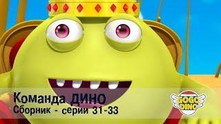 Команда ДИНО - Сборник приключений - Серии 31-33. Развивающий мультфильм для детей