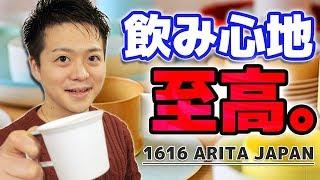 【有田焼】クセになるコーヒーカップに出会ってしまった。1616/ARITA JAPAN 電子レンジ・オーブン可