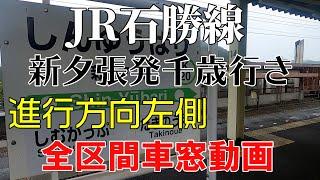 【まったり車窓#16】JR石勝線(新夕張→千歳)進行方向左側、全区間車窓動画