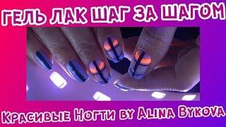 ГЕЛЬ ЛАК ШАГ ЗА ШАГОМ - Красивые Ногти by Alina Bykova