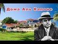 Резиденции Аль Капоне в наше время