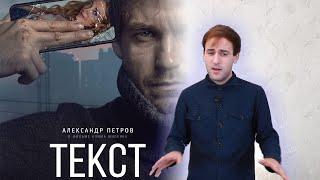 Фильм Текст - Отзыв, рецензия, обзор
