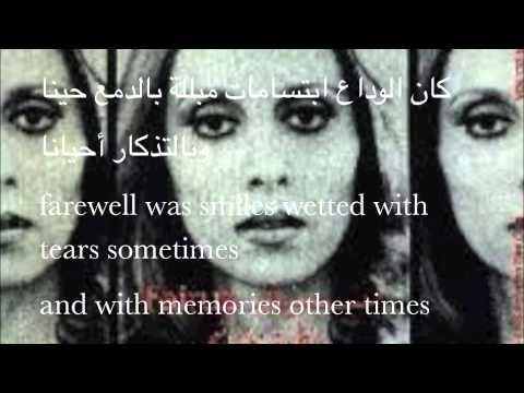 Ams Intahayna- Fairouz English Lyrics Translation