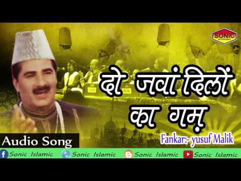 Popular 2017 Islamic Sad Song By Yusuf Malik ((Do Jawan Dilon Ka Gham)) {Ghazal}