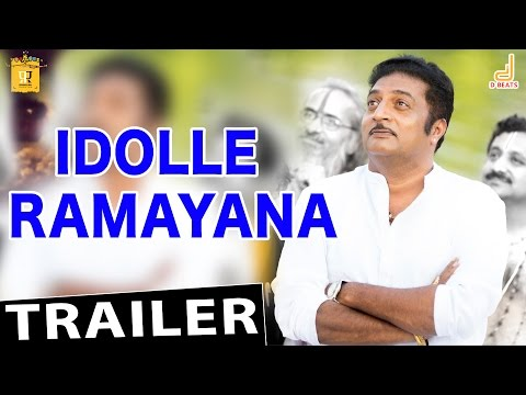 Idolle Ramayana Official Trailer | New Kannada Movie 2016 | Prakash Raj | Priyamani | Ilaiyaraja