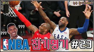 NBA 진기명기 23부 - 올스타전 특집 #3