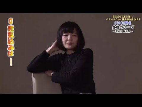 http://shokugekinosoma.com/ ©附田祐斗・佐伯俊/集英社・遠月学園動画研究会.