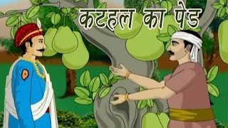 Akbar Birbal Ki Kahani | The Jackfruit Trees | कटहल का पेड़ | Kids Hindi Story