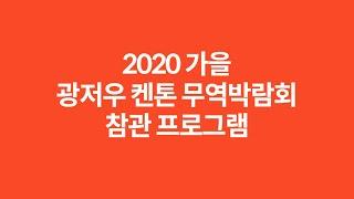 2020 가을 광저우 캔톤 무역박람회 참관 프로그램