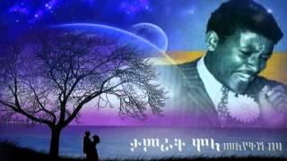 Tamirat Mola - Meleyetish Beza መለየትሽ በዛ (Amharic)