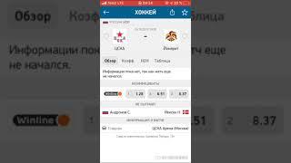 цска - Йокерит прогноз и обзор на хоккей 04.11.2018