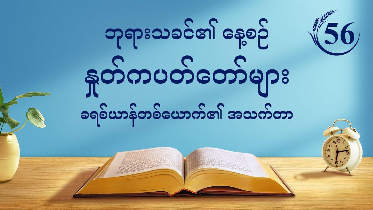 """ဘုရားသခင်၏ နေ့စဉ် နှုတ်ကပတ်တော်များ   """"အစအဦး၌ ခရစ်တော်၏ မိန့်မြွက်ချက်များ- အခန်း ၃၆""""   ကောက်နုတ်ချက် ၅၆"""