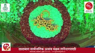 Mumbai Cha Raja || Ganesh Galli || Aarti || 2021 || Day 1 ||