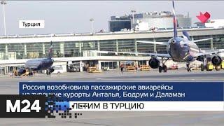 """""""Москва и мир"""": новый этикет и летим в Турцию - Москва 24"""