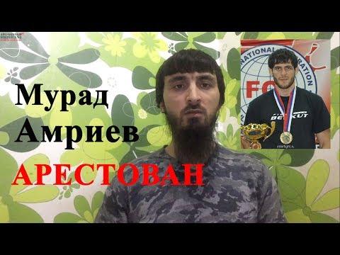 Мурада Амриева задержали.