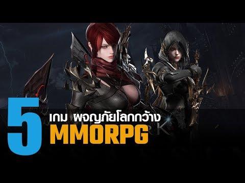 5 เกม MMORPG ผจญภัยในโลกกว้าง