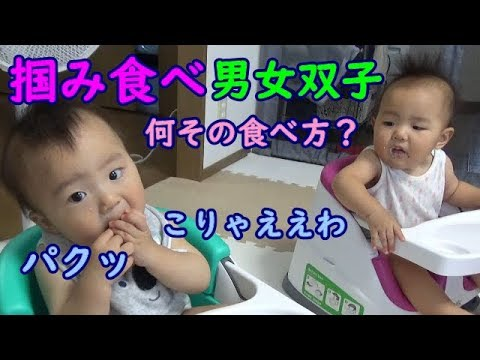 【掴み食べ】明日から掴み食べ開始!今日はおやつで練習!Mix twins baby catch it; an exercise of eating