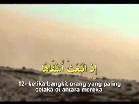 Surah As Syam - Mishary Al 'Afasy