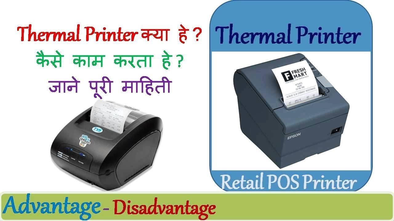 Thermal Printer Review | How it Works | Retail POS Printer | in hindi