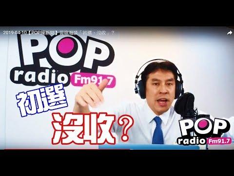 2019-04-10【POP撞新聞】黃暐瀚談「初選、沒收」?