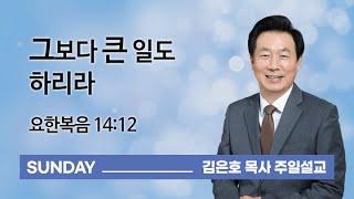 [오륜교회 김은호 목사 주일설교] 그보다 큰 일도 하리라 2021-07-25