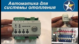 автоматика на отопление. Погодозависимое отопление. Как работает?Пример!